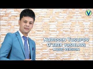 Nuriddin Yusupov - O'zbek yoshlari | Нуриддин Юсупов - Узбек ёшлари (music version) 2017