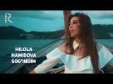 Hilola Hamidova - Sog'indim   Хилола Хамидова - Согиндим