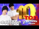 Фактор 2 - ТОП 10. Лучшие песни. Любимые хиты
