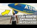 GTA 5 - ГДЕ НАЙТИ ДИРИЖАБЛЬ НА PS3 И XBOX 360 ПРОСТЫЕ СПОСОБЫ