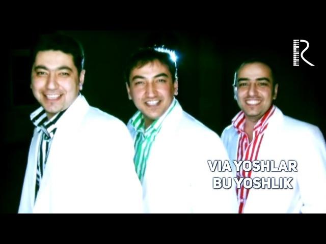 VIA Yoshlar - Bu yoshlik | ВИА Ёшлар - Бу ёшлик