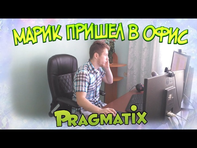 Марик пришел в офис Прагматикс