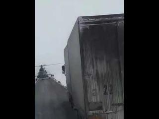 Пилот посадил военный вертолет на трассе, чтобы спросить дорогу