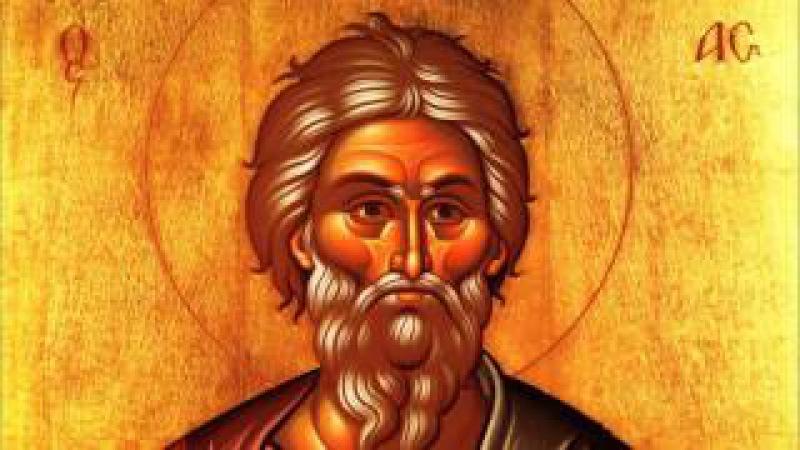 Απολυτίκιο Άγ. Αποστόλου Ανδρέα - 30 ΝΟΕΜΒΡΙΟΥ