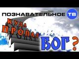 Куда пропал бог Познавательное ТВ, Михаил Величко