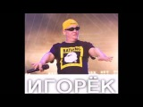 Игорек - Как дела