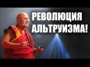 Революция альтруизма Матьё Рикар TED на русском
