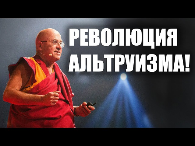 Революция альтруизма - Матьё Рикар | TED на русском