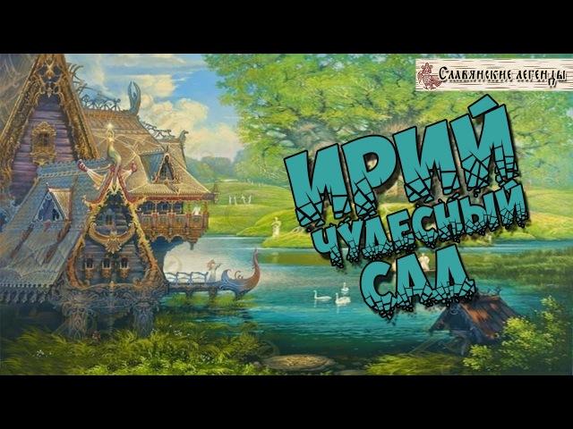 Славянские легенды Ирий чудесный сад