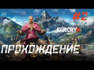 Прохождение Far Cry 4 - Пропагандистская машина. Волчье логово.