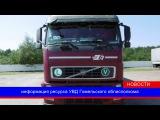 Литовского дальнобойщика с 2,1 промилле алкоголя задержали в Автюках