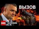Вызов - детективы русский боевик фильм целиком