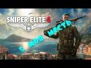 Sniper Elite 4 5 МОЯ МЕСТЬ