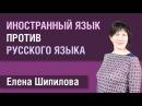 Иностранный язык против русского языка. Е. Шипилова.