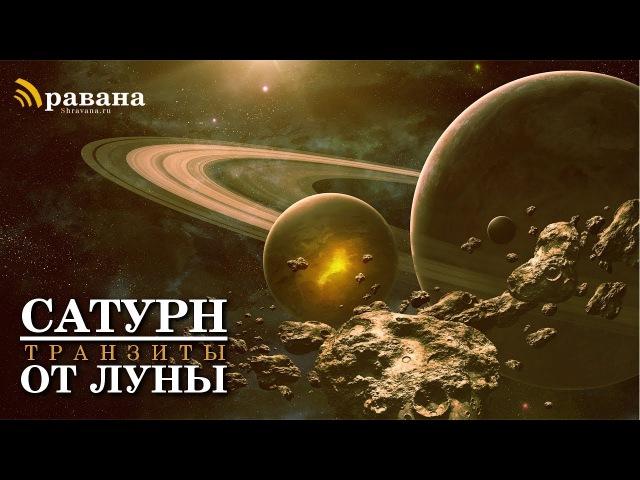 САТУРН | Транзиты от Луны