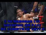 5 ЧЕМПИОНОВ UFC КОТОРЫЕ НИ РАЗУ НЕ ЗАЩИТИЛИ ТИТУЛ!