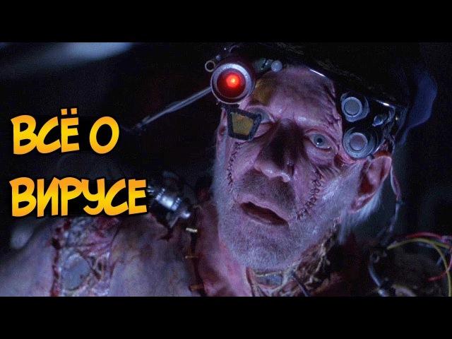 Инопланетный Вирус из фильма ужасов Вирус формы способности слабости