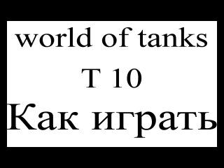 Т 10 тяжелый танк | Невероятный колобанов | Видео урок от статиста | выпуск 307