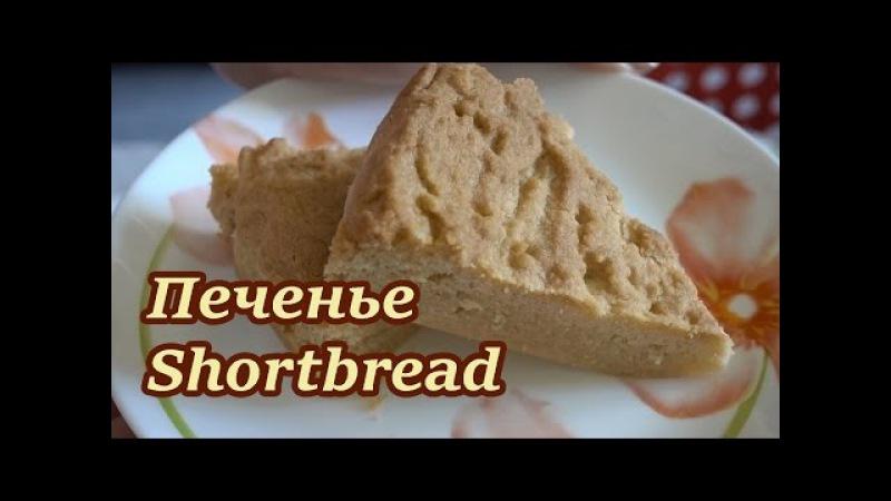 Рецепт!! Шортбред - масляное печенье (Shortbread) 29