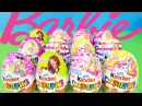 Киндер Сюрприз Барби 2017! Unboxing Kinder Surprise eggs Barbie! Новая коллекция!