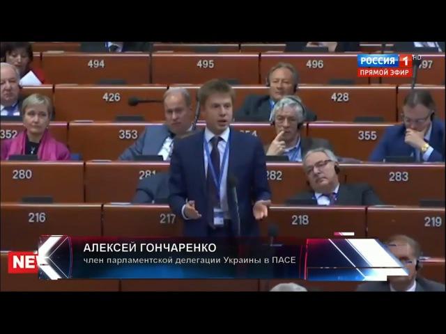 Украинская делегация в ПАСЕ потеряла нюх. Обсуждение