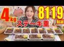 【MUKBANG】 From ikinaristeak 10 Pure Rich Steak Plates ! 4Kg, 8119kcal CC AvailableYuka Oogui