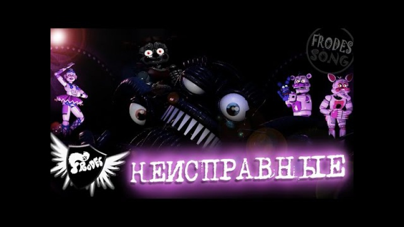 [RUS COVER] FNaF: Sister Location Song - Unfixable (Русская версия)