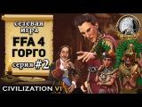 Греция. Горго в сетевой игре FFA 4 Civilization 6 | VI – «Сложный выбор»