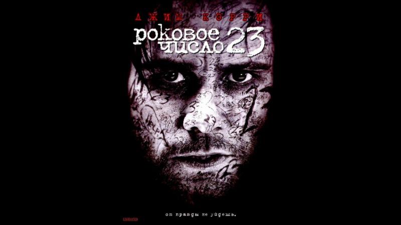 Роковое число 23 | The Number 23 (2006) трэйлер trailer
