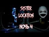 4 Ночь. Свингер Тайм! - Five Nights at Freddy'sSister Location - EP.3