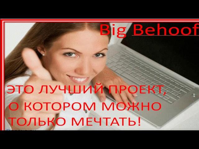 Подгорных Людмила BIG BEHOOF работает и платит