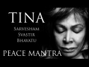 Tina Turner - Sarvesham Svastir Bhavatu Peace Mantra