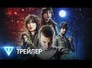 Очень странные дела / Stranger Things – Русский трейлер (1 сезон)