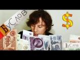 Александр Буслов (Адаптация Пчёл) - Деньги