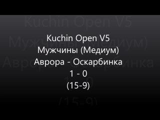 Kuchin Open V5 Медиум Аврора Оскарбинка