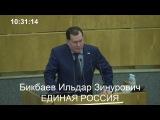 Пленарное заседание Государственной Думы 30 11 2016 Госдума
