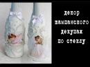 Удиви подарком! МК №91 Свадебное шампанское своими руками. Декупаж по стеклу. Декупажные карты.