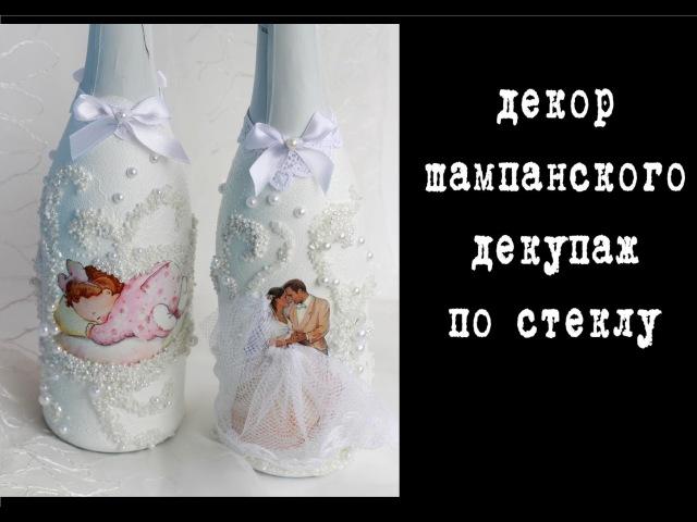 Удиви подарком МК №91 Свадебное шампанское своими руками Декупаж по стеклу Декупажные карты