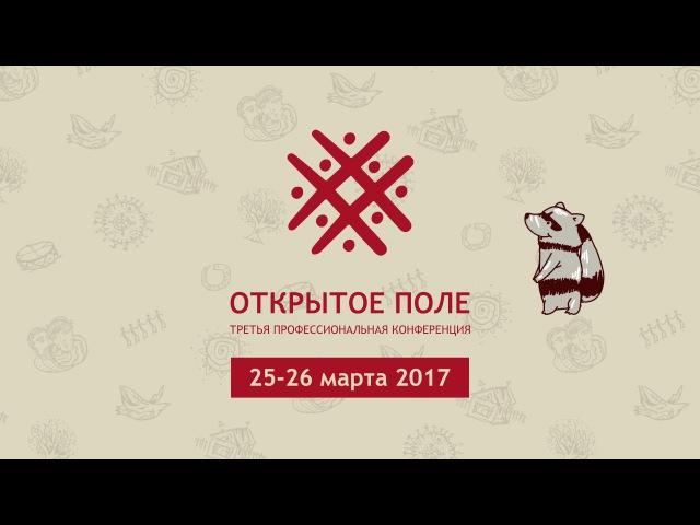 Открытое поле 25-26 марта в Москве. Профессиональная конференция по расстановкам и чтению поля