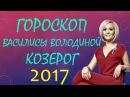 ГОРОСКОП НА 2017 ГОД КОЗЕРОГ ОТ ВАСИЛИСЫ ВОЛОДИНОЙ