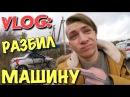 VLOG ЖЕСТКАЯ АВАРИЯ / ДТП / РАЗБИЛ МАШИНУ / Андрей Мартыненко