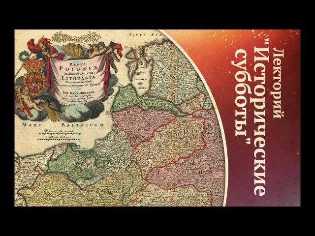 Русские земли в составе Великого Княжества Литовского и Королевства Польского