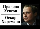 Оскар Хартманн - Правила Успеха