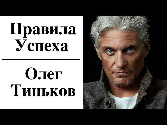 Олег Тиньков - Правила Успеха