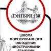 ЛЭНГБРИДЖ - форсированное овладение языками