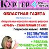 ТРК «Глухов» - Газета «Курьер»