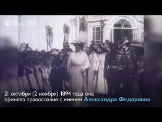 145 лет назад родилась последняя российская императрица Алиса Гессен-Дармштадтская