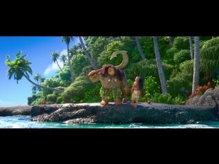 Моана- Короткометражка Мауи ловит рыбу