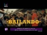 Enrique Iglesias, Gente De Zona - BailandoЭнрике Иглесиас, Шон Пол, Дженте Де Зона - Танцуя (Теперь ПонятноМуз-ТВ) с переводом