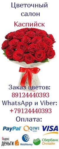 Доставка цветов в г каспийске комнатные цветы и луковичы заказ